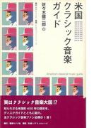 【アウトレットブック】米国クラシック音楽ガイド