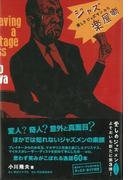 【アウトレットブック】ジャズ楽屋噺-愛しきジャズマンたち