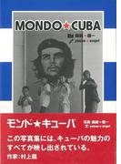 【アウトレットブック】モンド・キューバ