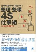 【アウトレットブック】仕事の効率が3倍UP!整理・整頓4S仕事術