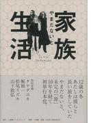 【アウトレットブック】家族生活