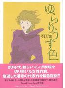 【アウトレットブック】ゆらりうす色