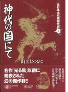 【アウトレットブック】神代の国にて (単行本未収録傑作選)
