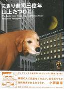 【アウトレットブック】にぎり寿司三億年 (山上たつひこ撰集)