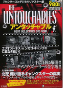 【アウトレットブック】アンタッチャブルBEST SELECTION DVD BOOK