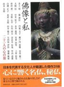 【アウトレットブック】佛像と私 二十一人の心の旅