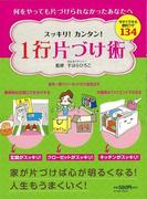 【アウトレットブック】スッキリ!カンタン!1行片づけ術