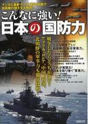 【アウトレットブック】こんなに強い!日本の国防力