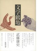 【アウトレットブック】文学鶴亀