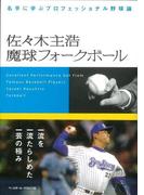 【アウトレットブック】佐々木主浩 魔球フォークボール (名手に学ぶプロフェッショナル野球論)