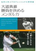 【アウトレットブック】大道典嘉 勝負を決めるメンタル力 (名手に学ぶプロフェッショナル野球論)