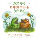 【アウトレットブック】カエルもヒキガエルもうたえる