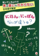 【アウトレットブック】にほんとにっぽんなにが違うの?-知っているようで実は違いがわからない日本語の雑学
