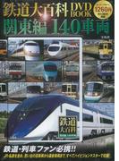 【アウトレットブック】鉄道大百科DVD BOOK 関東編140車両