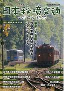 【アウトレットブック】日本秘境交通マボロシ紀行