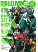 【アウトレットブック】東映ヒーローMAX 2012 Vol.43 (東映ヒーローMAX)