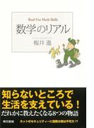 【アウトレットブック】数学のリアル