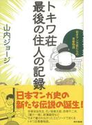【アウトレットブック】トキワ荘最後の住人の記録