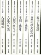 【アウトレットブック】漢詩漢文に学ぶ人生の指針 全7巻
