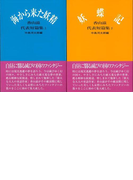 【アウトレットブック】香山滋代表短篇集 上下 海から来た妖精/妖蝶記