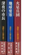 【アウトレットブック】海野十三傑作選 3冊組