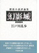 【アウトレットブック】幻影城 新装覆刻 探偵小説評論集