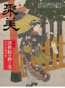 【アウトレットブック】聚美4 特集:浮世絵の粋と美 (聚美)