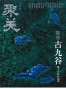 【アウトレットブック】聚美5 特集:古九谷 (聚美)