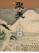【アウトレットブック】聚美6 特集:白隠 (聚美)