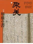 【アウトレットブック】聚美8 特集:和様の書 (聚美)