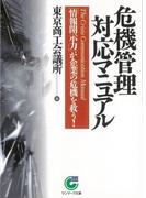 【アウトレットブック】危機管理対応マニュアル-サンマーク文庫