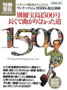【アウトレットブック】別冊宝島1500号長くて曲がりくねった道 (別冊宝島)(別冊宝島)