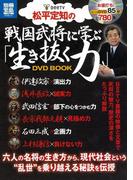 【アウトレットブック】松平定知の戦国武将に学ぶ生き抜く力DVD BOOK (別冊宝島)(別冊宝島)