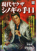 【アウトレットブック】現代ヤクザシノギの手口 (別冊宝島)(別冊宝島)