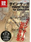 【アウトレットブック】グイン・サーガPERFECTBOOK for ANIMATION (別冊宝島)(別冊宝島)