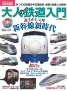 【アウトレットブック】大人の鉄道入門 (Gakken MOOK)