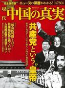 【アウトレットブック】現代中国の真実