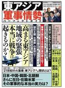 【アウトレットブック】東アジア軍事情勢パーフェクトガイド