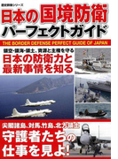 【アウトレットブック】日本の国境防衛パーフェクトガイド