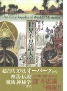 【アウトレットブック】世界不思議大全 1巻 増補版