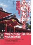 【アウトレットブック】八幡大神-イチから知りたい日本の神さま3 (イチから知りたい日本の神さま)