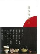 【アウトレットブック】日本百貨店