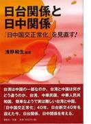 【アウトレットブック】日台関係と日中関係