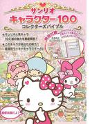 【アウトレットブック】サンリオキャラクター100コレクターズバイブル