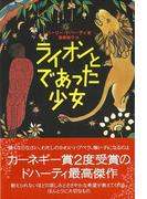 【アウトレットブック】ライオンとであった少女