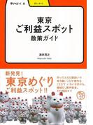 【アウトレットブック】東京ご利益スポット散策ガイド-学びやぶっく2 (学びやぶっく)