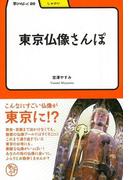 【アウトレットブック】東京仏像さんぽ-学びやぶっく20 (学びやぶっく)
