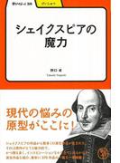 【アウトレットブック】シェイクスピアの魔力-学びやぶっく38 (学びやぶっく)