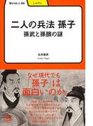 【アウトレットブック】二人の兵法孫子-学びやぶっく50 (学びやぶっく)