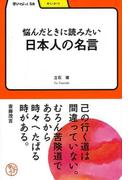 【アウトレットブック】悩んだときに読みたい日本人の名言-学びやぶっく58 (学びやぶっく)